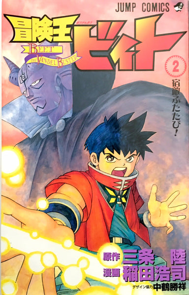 Beet the Vandel Buster #2 - The Japan Shop