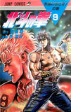 Hokuto no Ken Fist of the North Star - The Japan Shop