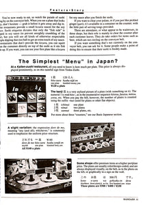 Mangajin 22 - The Japan Shop