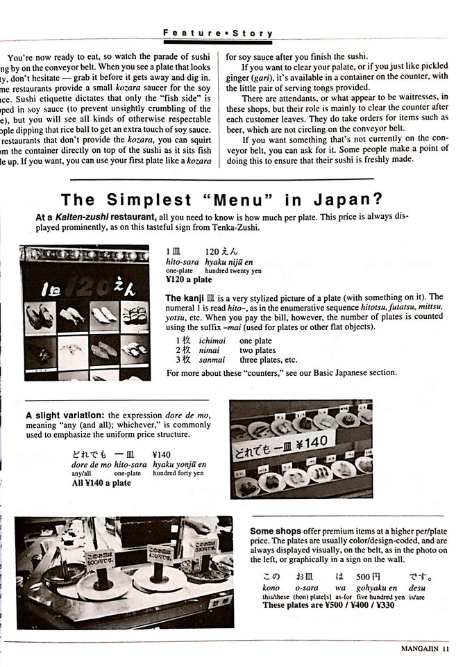 Mangajin 49 - The Japan Shop