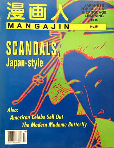 Mangajin 54 - The Japan Shop