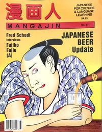 Mangajin 37 - The Japan Shop