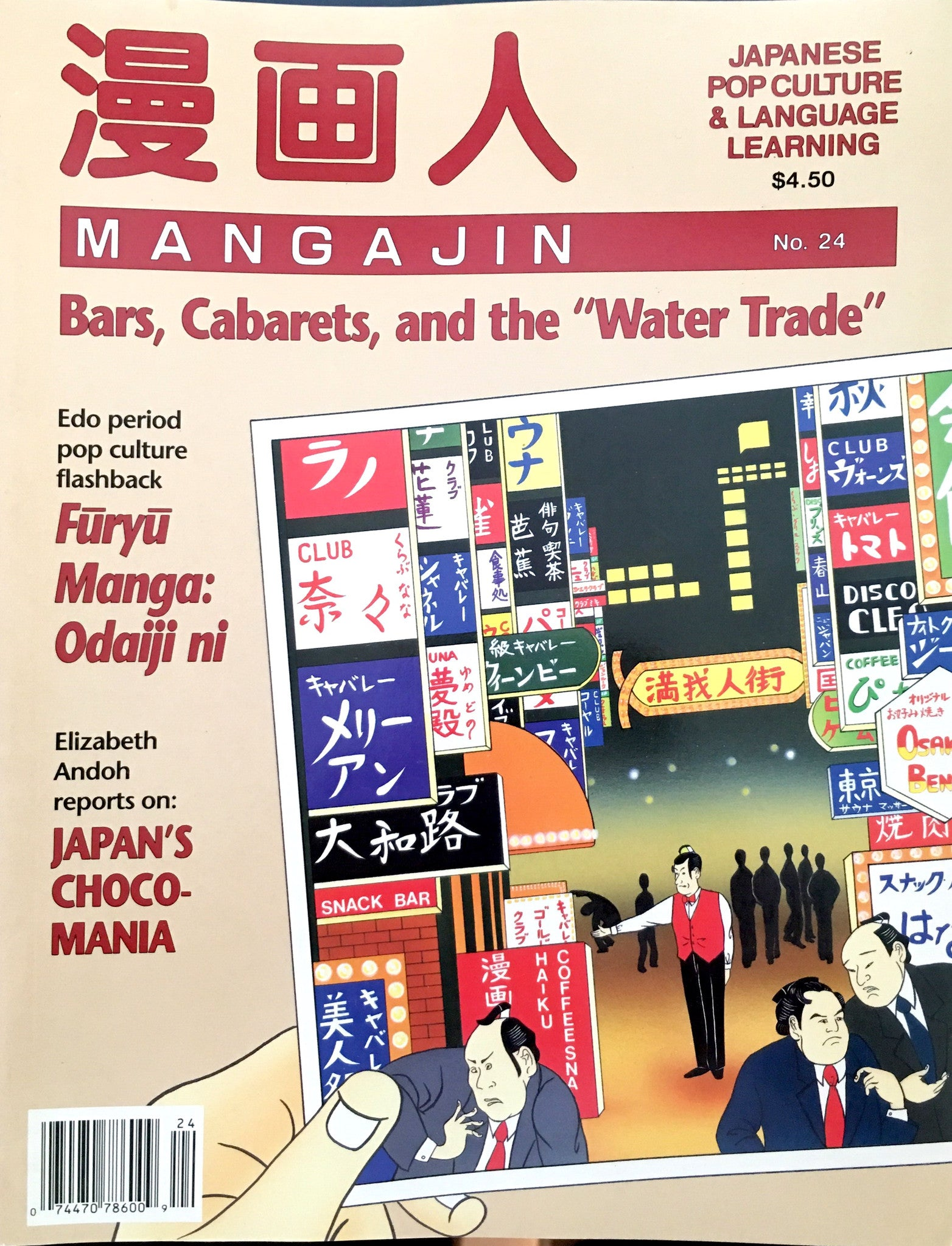 Mangajin 24 - The Japan Shop
