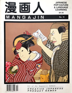 Mangajin 14 - The Japan Shop