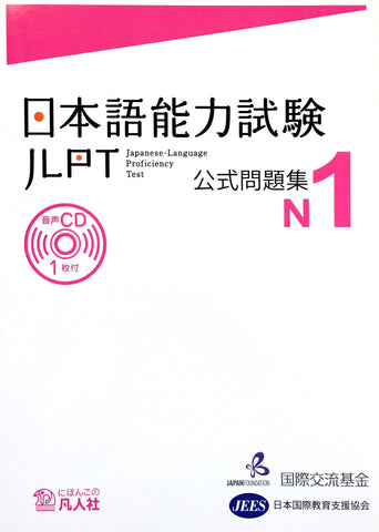 JLPT N1 Official Practice Test and Workbook with CD