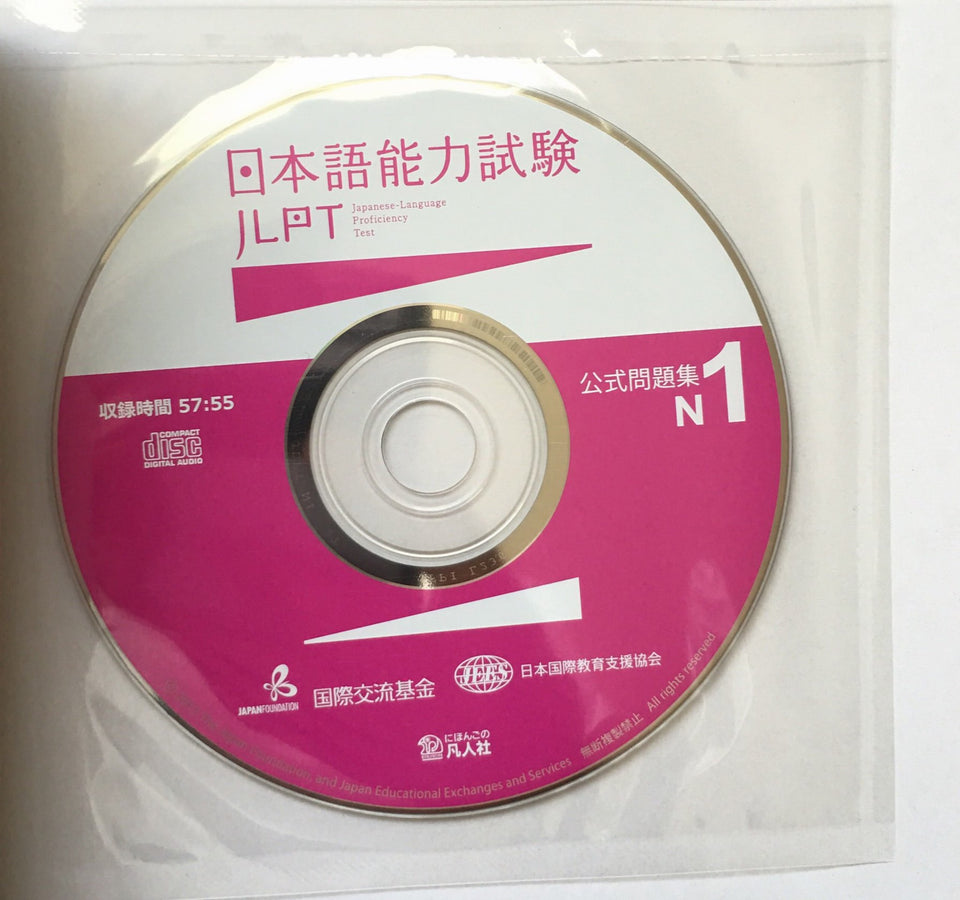 JLPT N1 Official Practice Test and Workbook with CD - The Japan Shop