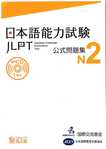 JLPT N2 Official Practice Test and Workbook with CD