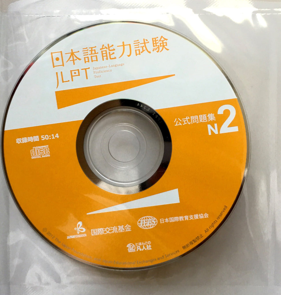JLPT N2 Official Practice Test and Workbook with CD – The Japan Shop