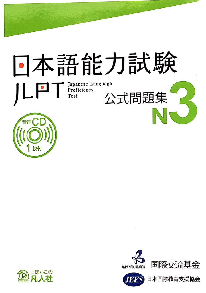 JLPT N3 Official Practice Test and Workbook with CD