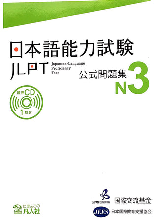 JLPT N3 Official Practice Test and Workbook with CD - The Japan Shop