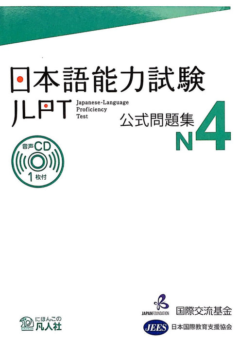 JLPT N4 Official Practice Test and Workbook with CD - The Japan Shop