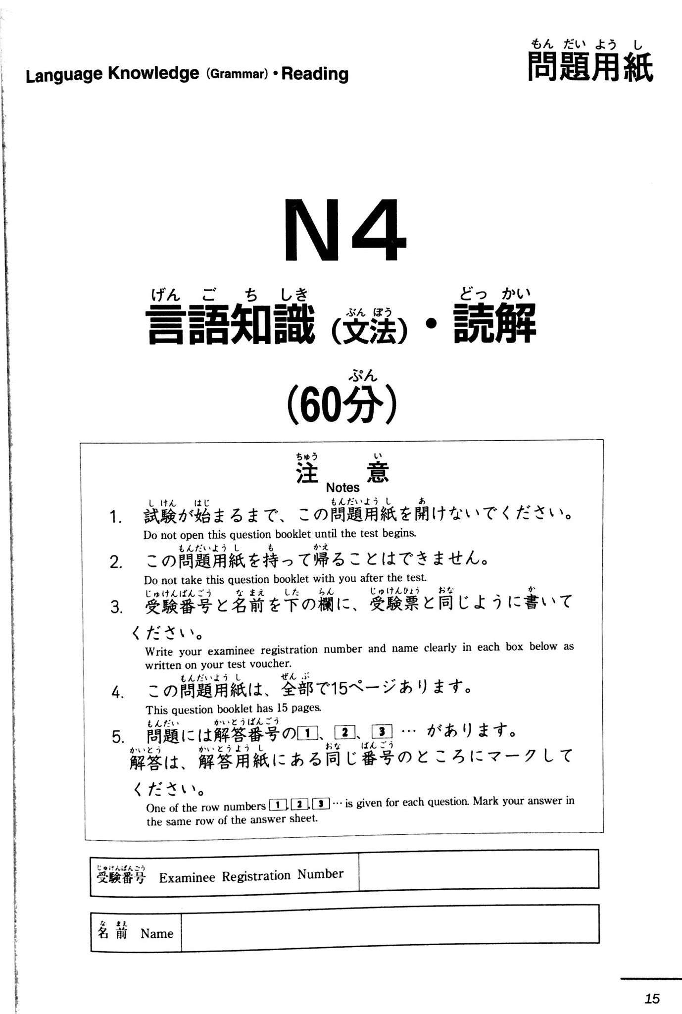 JLPT N4 Official Practice Test and Workbook with CD – The Japan Shop