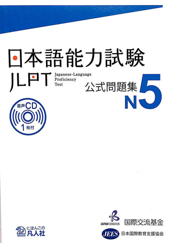JLPT N5 Official Practice Test and Workbook with CD