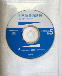 JLPT N5 Official Practice Test and Workbook with CD - The Japan Shop