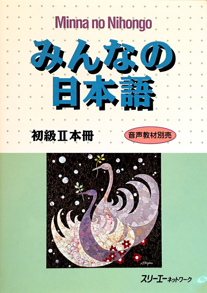Minna no Nihingo II Textbook (1st Edition)
