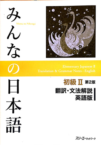 Minna no Nihingo II English Translation & Grammar Notes [2nd Edition] - The Japan Shop
