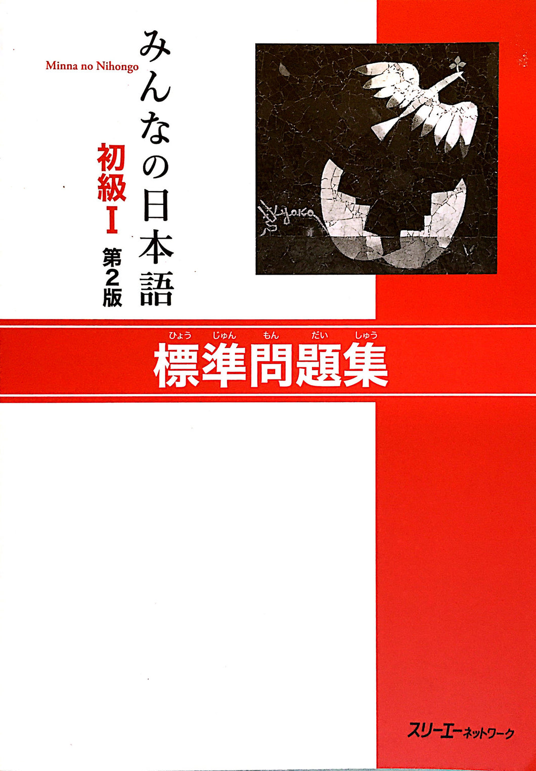 Minna no Nihongo I Workbook [2nd Edition] - The Japan Shop