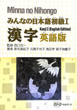Minna no Nihongo I Kanji (English Edition) [1st Edition]