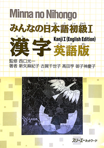 Minna no Nihongo I Kanji (English Edition) [1st Edition] - The Japan Shop