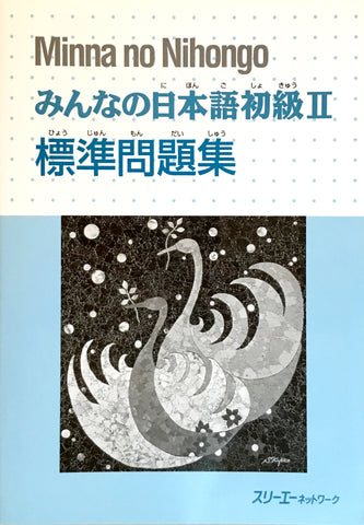 Minna no Nihongo II Workbook - The Japan Shop