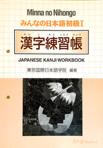 Minna no Nihongo I Japanese Kanji Workbook - The Japan Shop