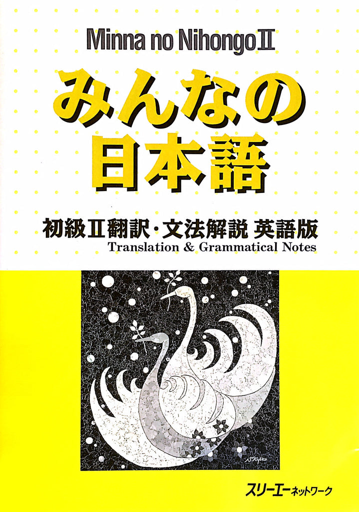 Minna no Nihongo II English Translation & Grammar Notes (1st Edition) - The Japan Shop