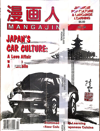 Mangajin 50 - The Japan Shop