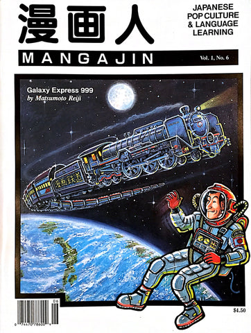Mangajin 6 - The Japan Shop
