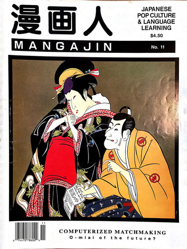 Mangajin 11 - The Japan Shop