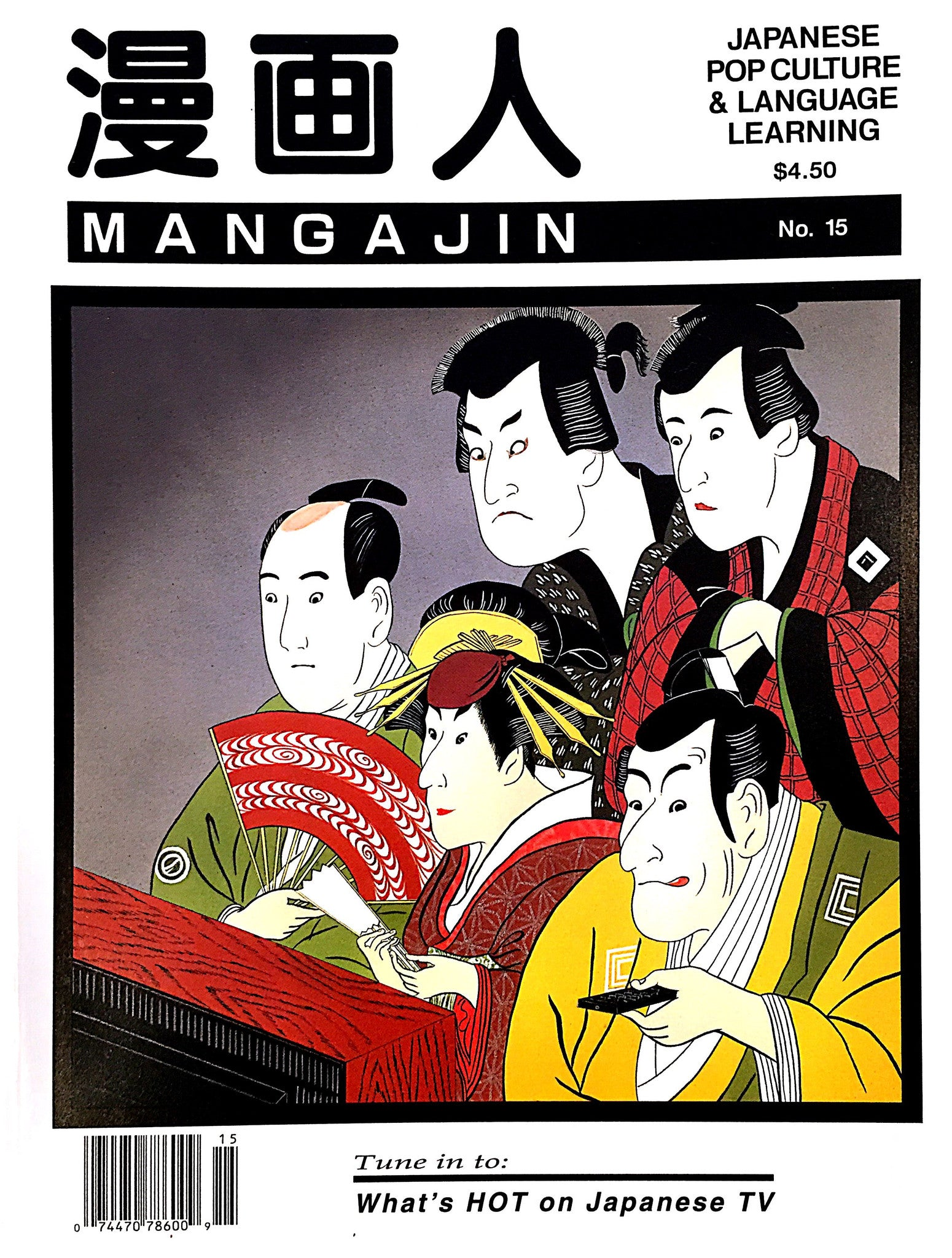 Mangajin 15 - The Japan Shop