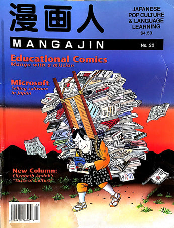 Mangajin 23 - The Japan Shop