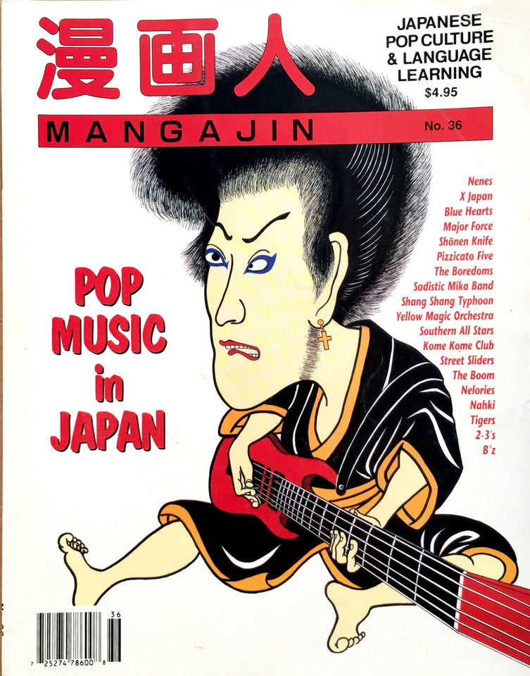 Mangajin 36 - The Japan Shop