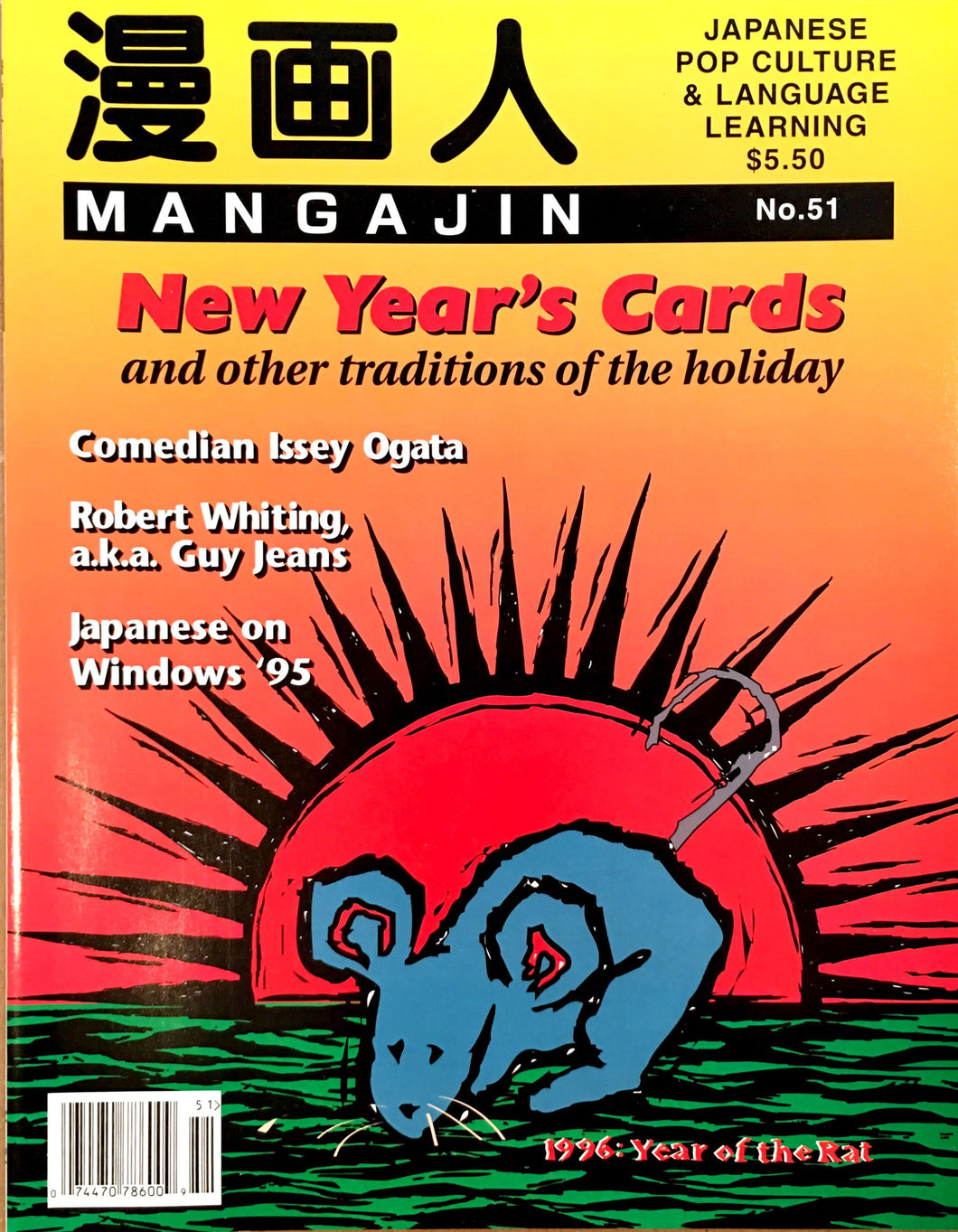 Mangajin 51 - The Japan Shop
