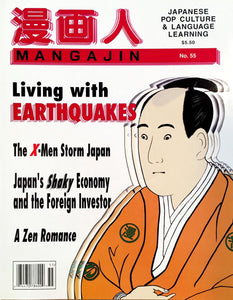Mangajin 55 - The Japan Shop