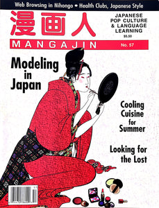 Mangajin 57 - The Japan Shop
