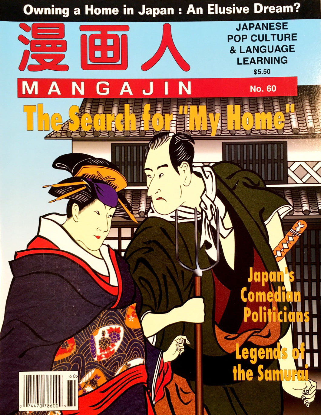 Mangajin 60 - The Japan Shop