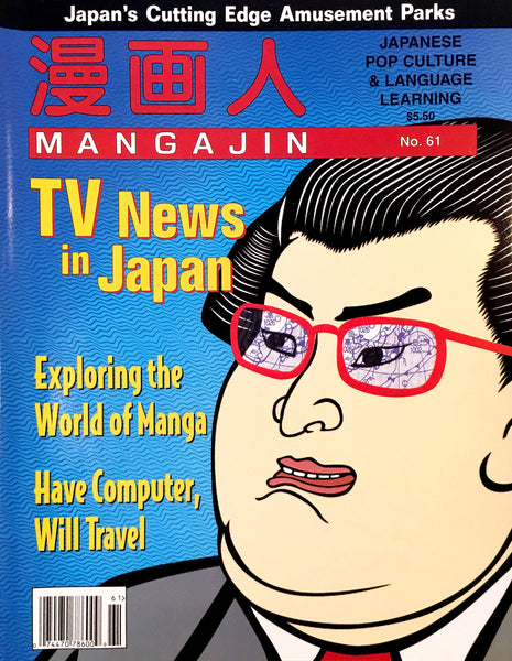 Mangajin 61 - The Japan Shop
