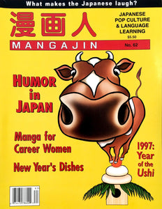 Mangajin 62 - The Japan Shop