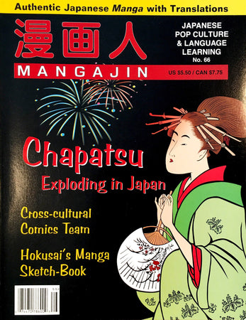 Mangajin 66 - The Japan Shop