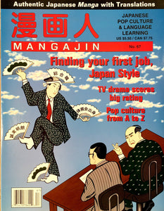 Mangajin 67 - The Japan Shop
