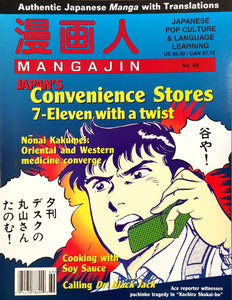 Mangajin 69 - The Japan Shop