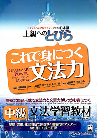 Tobira Grammar Power: Exercises for Mastery - The Japan Shop