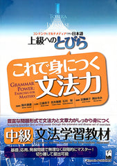 Tobira Grammar Power: Exercises for Mastery