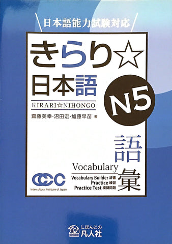 KIRARI NIHONGO N5 Vocabulary