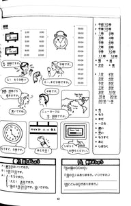 KIRARI NIHONGO N5 Vocabulary - The Japan Shop