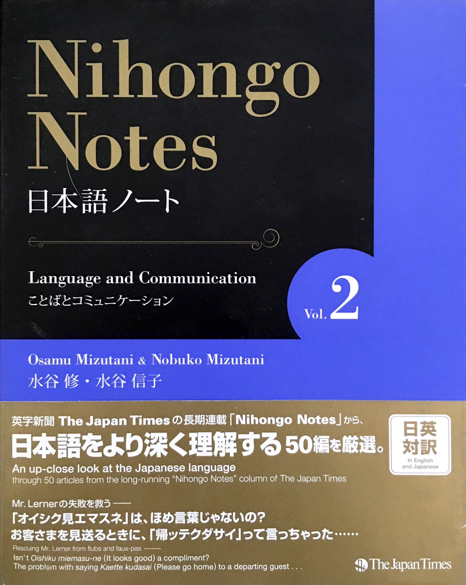 Nihongo Notes Vol. 2: Language and Communication - The Japan Shop