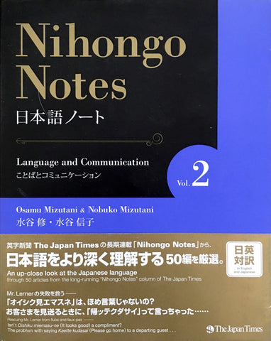 Nihongo Notes Vol. 2: Language and Communication