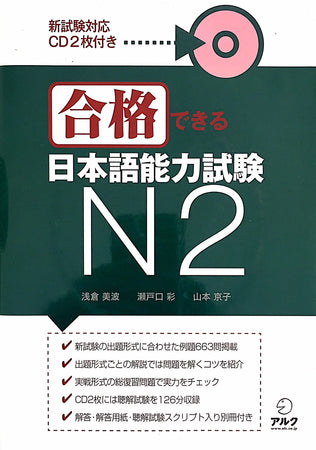 Gokaku Dekiru JLPT N2 with CDs - The Japan Shop