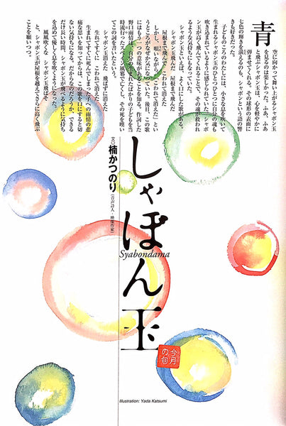 CLOSEOUT: Monthly Nihongo April 2005 - The Japan Shop