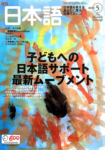 CLOSEOUT: Monthly Nihongo May 2005